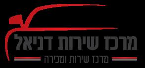 לוגו מרכז שירות דניאל